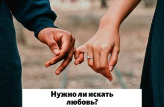 Нужно ли искать любовь