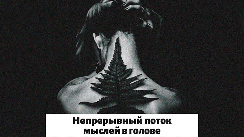 Поток мыслей в голове