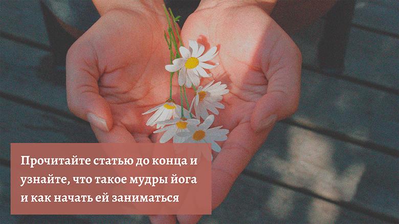 мудры йога для пальцев рук