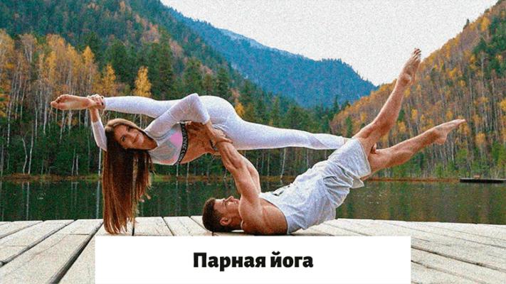 Парная йога для начинающих