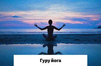 Гуру йога