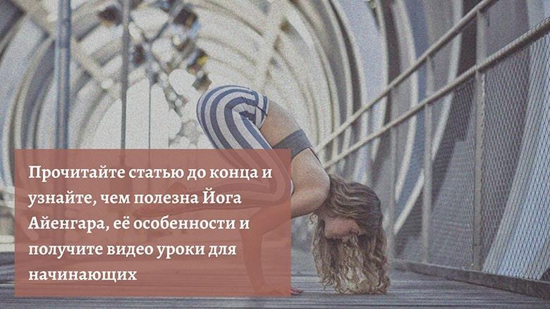йога айенгара
