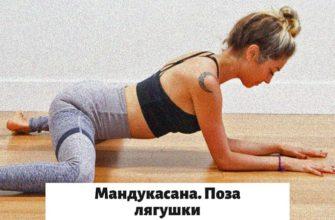 Поза лягушки в йоге