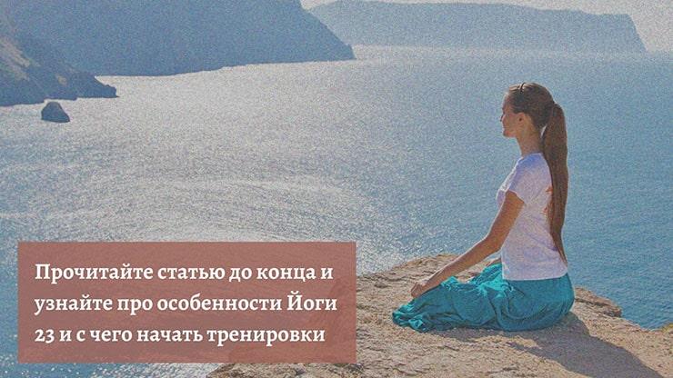 йога 23